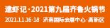 2021第九届齐鲁火锅节