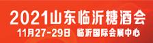 2021秋季临沂糖酒会