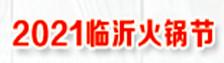 2021临沂火锅节