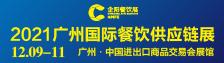 2021广州餐饮供应链展