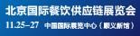 2021北京餐饮供应链展