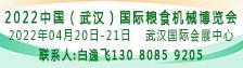 2022武汉粮机展
