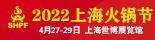 2022上海火锅节
