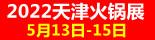 2022天津火锅展
