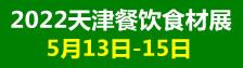 2022天津餐饮食材展