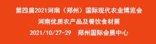 2021郑州农产品及餐饮食材展
