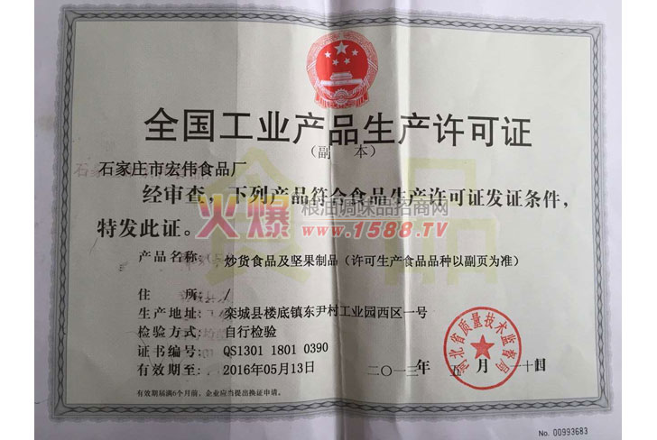 全国工业生产许可证副本