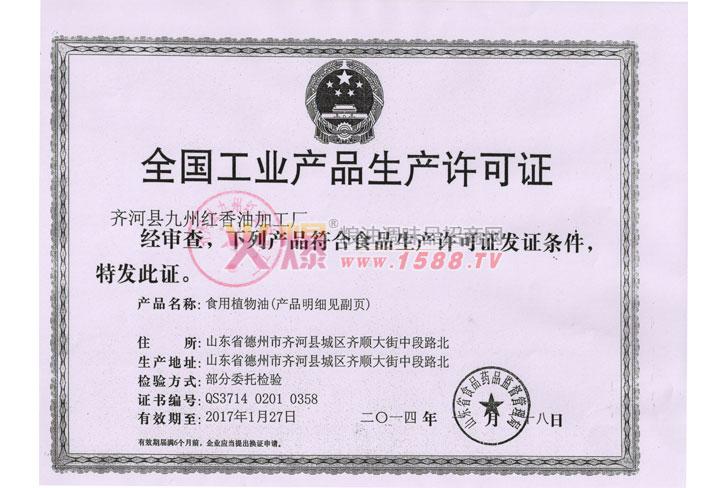 生产许可证(植物油)