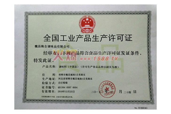 全国工业产品生产许可证-调味料
