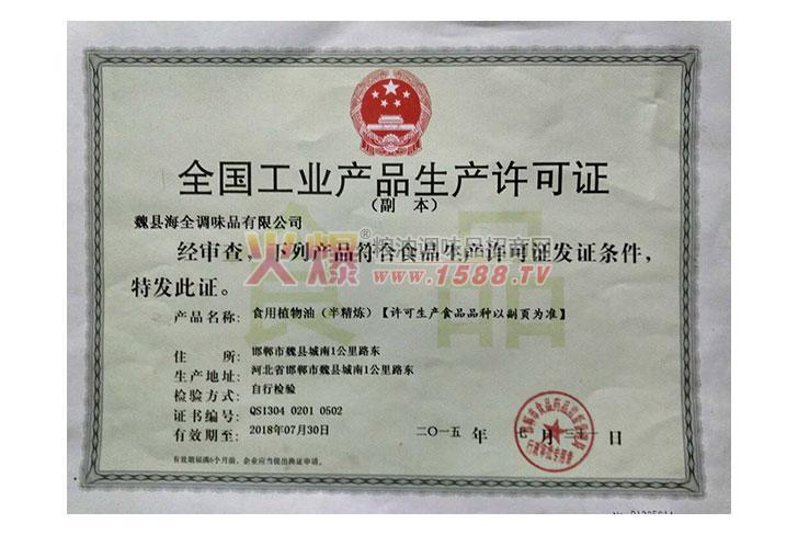 全国工业产品生产许可证-食用植物油