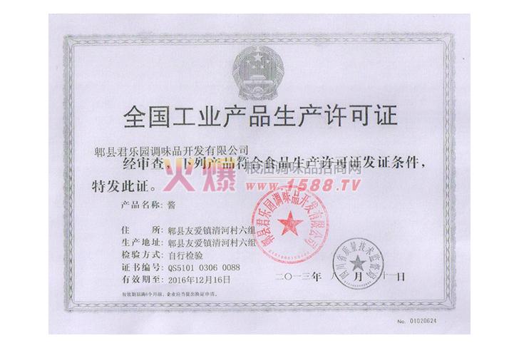 全国工业产品生产许可证―酱