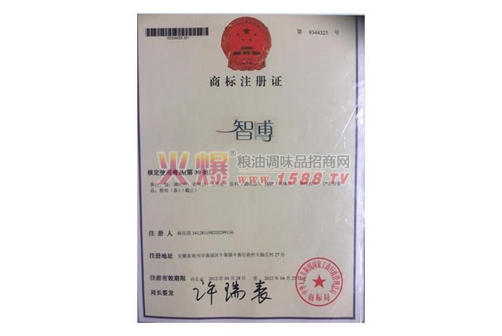 商标注册证―智博