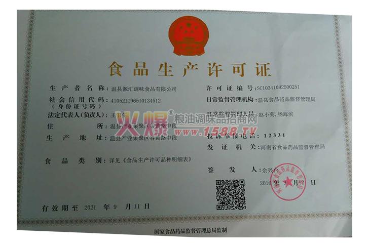 食品生产许可证证书