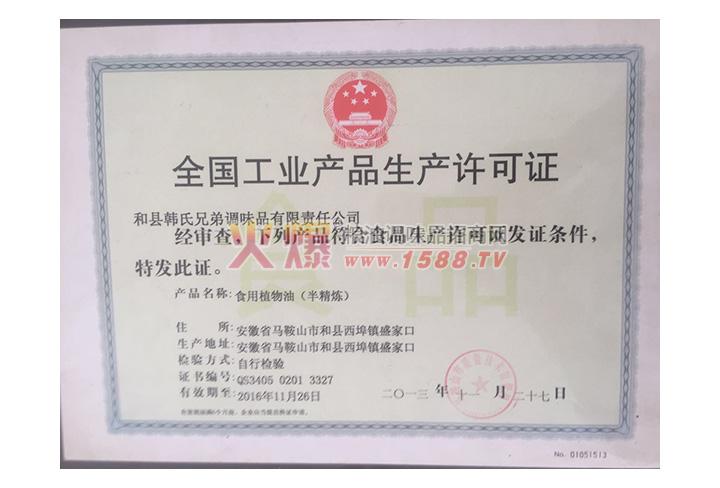 全国工业产品生产许可证(食用植物油)
