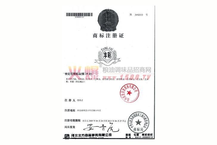 商标注册证―丰彩