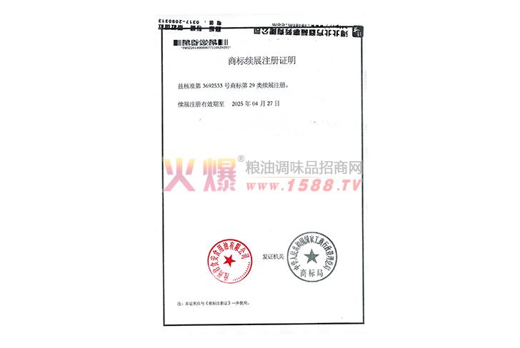 商标续展注册证明-沧州君食安食用油有限公司