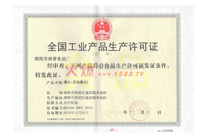 全国产业生产许可证――罐头