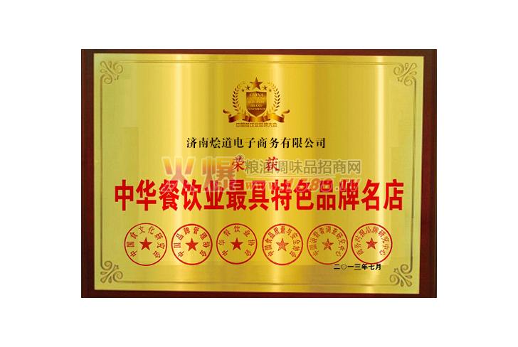 中华餐饮业最具特色品牌