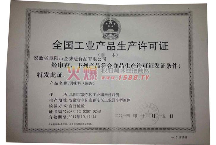 全国工业产品生产许可证副本