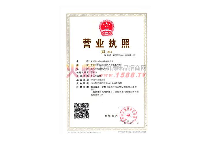 营业执照-河南口珍味业有限公司
