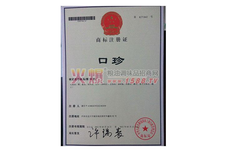 商标注册证-河南口珍味业有限公司