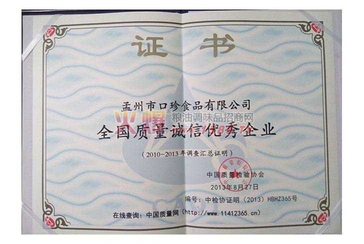 全国质量诚信优秀企业证书-河南口珍味业有限公司
