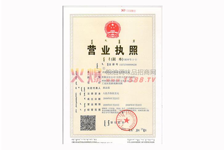 营业执照-内蒙古沁源香食品有限公司
