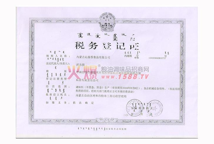 税务登记证-内蒙古沁源香食品有限公司