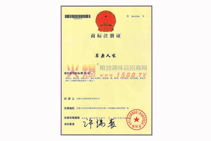 草原人家商标注册证-内蒙古沁源香食品有限公司