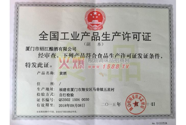 黄酒全国工业产品生产许可证副本