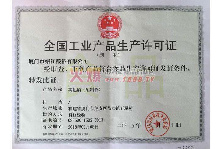 其他酒全国工业产品生产许可证副本