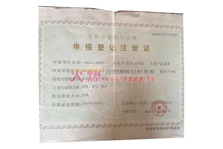 申请登记注册证