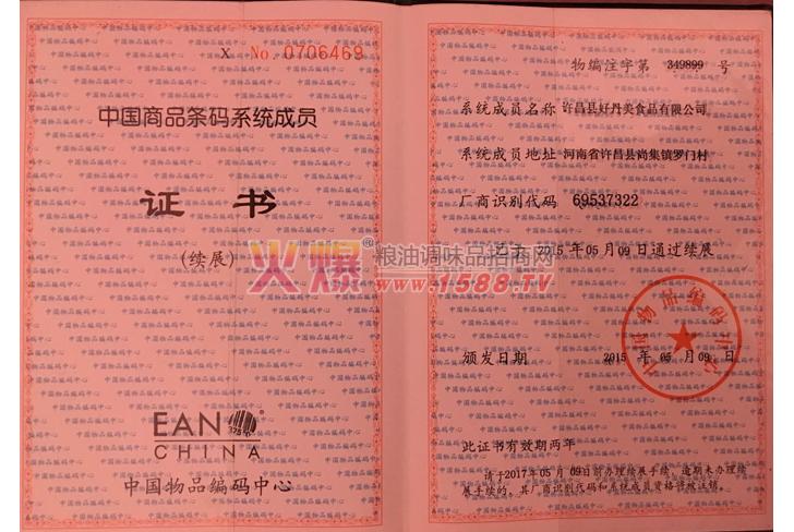 中国商品条码系统成员证书