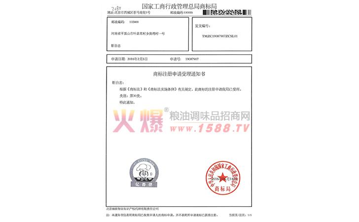 国家工商行政管理总局商标注册
