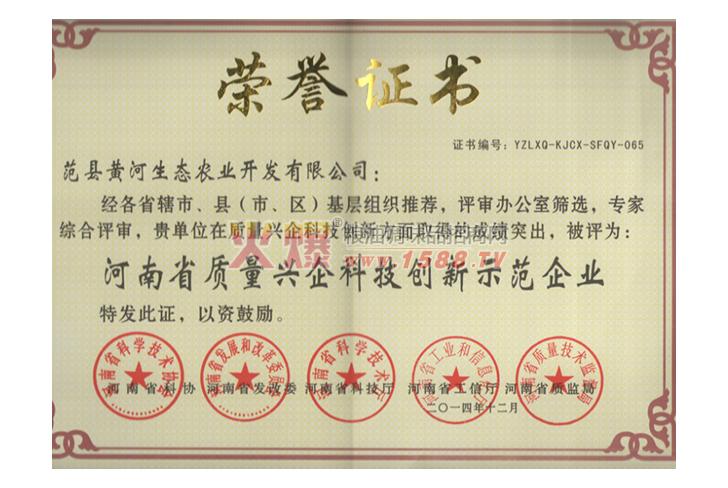 河南省质量兴企科技创新示范企业