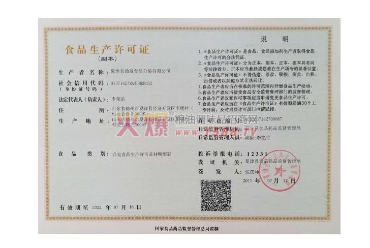 食品生产许可证-夏津县鼎发食品有限公司