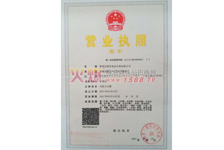 营业执照-夏津县鼎发食品有限公司