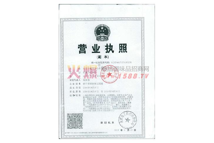鑫龙食品营业执照
