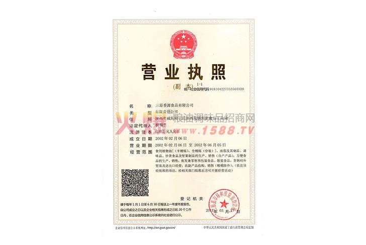 营业执照-三原香源食品有限公司