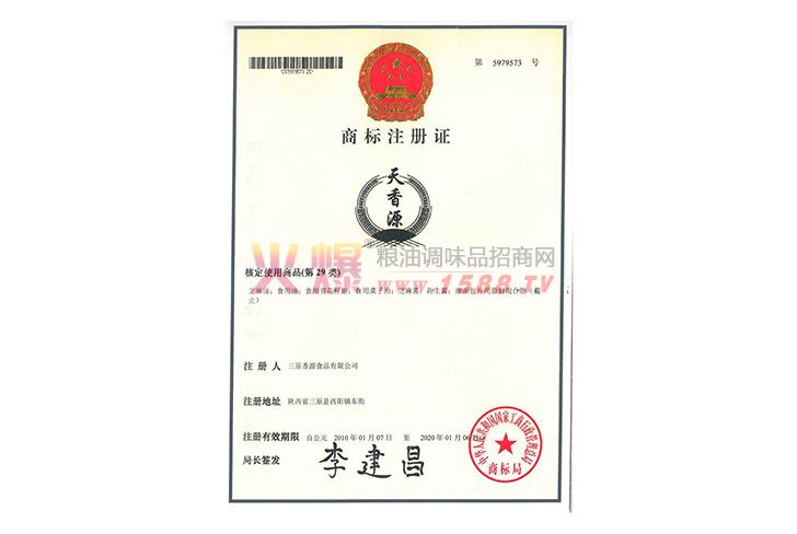 天香源商标注册证