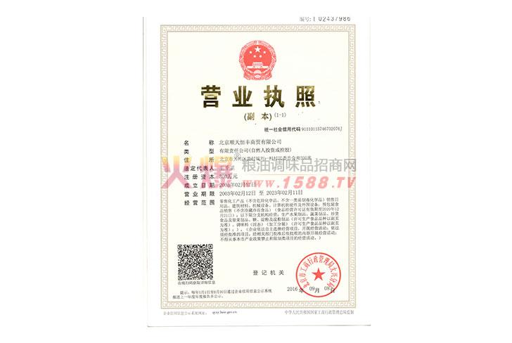 营业执照-北京顺天恒丰商贸有限公司