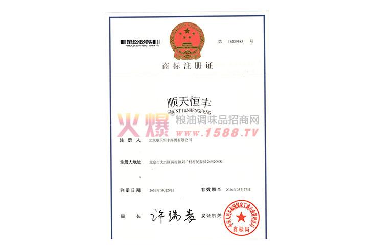 顺天恒丰商标注册证-北京顺天恒丰商贸有限公司