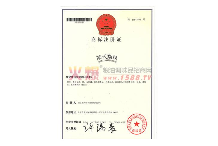顺天翔风商标注册证-北京顺天恒丰商贸有限公司