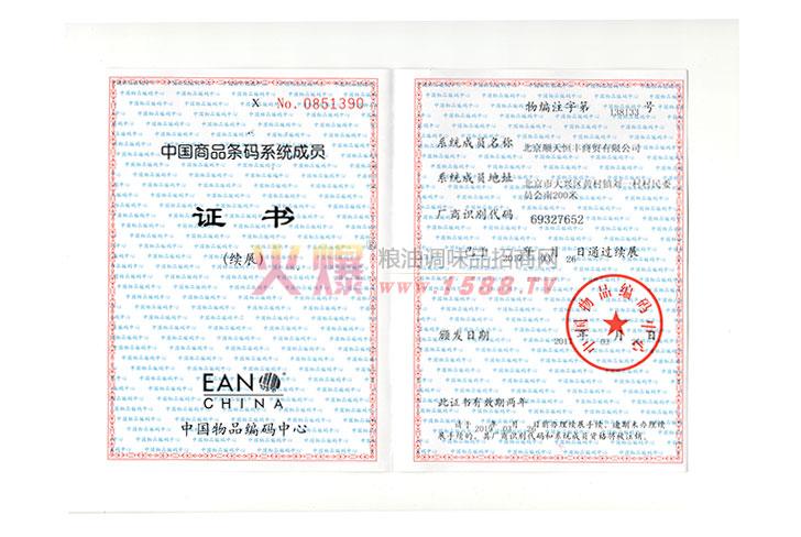 中国商品条码系统成员-北京顺天恒丰商贸有限公司