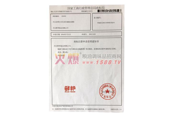 鲜邦商标注册