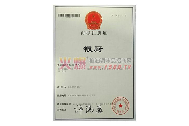 银厨商标注册证