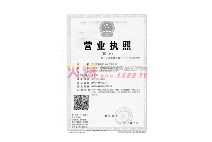 营业执照-四川省黎红杉食品有限公司