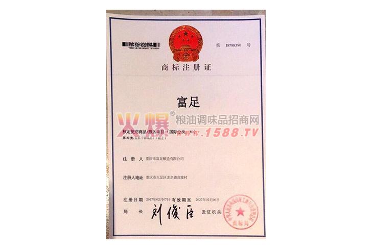 富足商标注册证