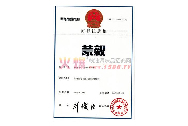 蒙毅商标注册证