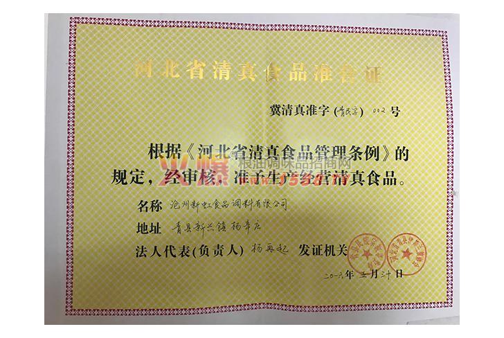 河北省清真食品准营证